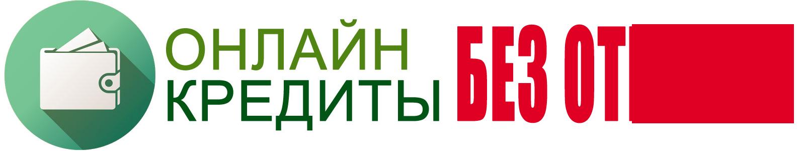 Онлайн кредиты в Украине - Как получить кредит онлайн